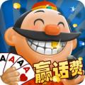 新欢乐斗地主app icon图