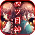 四桥神眼app icon图
