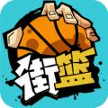 街篮app icon图
