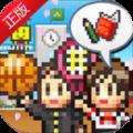 口袋学院物语2 app icon图