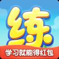天天练app app icon图