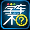 学车不app icon图