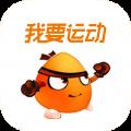 我要运动app app icon图
