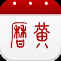 可兰达万年历黄历app icon图