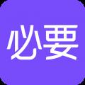 必要app icon圖
