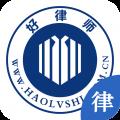 好律師律師版app icon圖