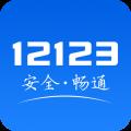 12123 app icon图
