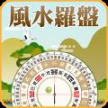 广东风水罗盘指南针app icon图