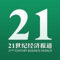 21世纪经济报道app icon图