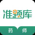 执业药师准题库app app icon图