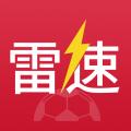 雷速体育app icon图