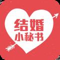 结婚小秘书app icon图