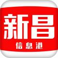 新昌信息港app app icon图