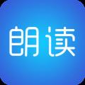 文字朗读神器app icon图