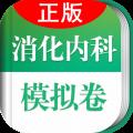 消化内科职称考试app icon图