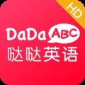 哒哒英语HD app icon图