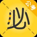 必胜公考 app icon图