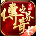 傳奇世界手游app icon圖