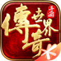 传奇世界手游app icon图