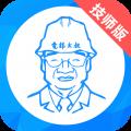 电梯大叔技师版app icon图