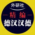 外研精编德语词典app icon图
