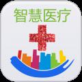 智慧医疗app icon图