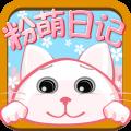 粉萌日记app icon图