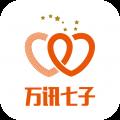 万讯七子商城app icon图