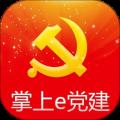 掌上e党建app icon图