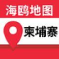 柬埔寨地图app icon图