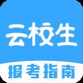 云校生app icon图