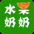 水果奶奶软件app icon图