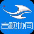 吉视协同app icon图