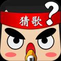 全民猜歌体育app万博版icon图