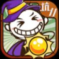 史上最坑爹的游戏11 app icon图