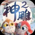 神雕侠侣2手游app icon图
