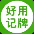 好用记牌器app icon图