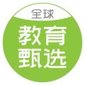 全球教育甄选app icon图