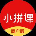 小拼课商户版app icon图