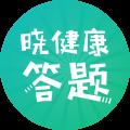 晓健康答题app icon图
