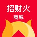 招财火商城app icon图