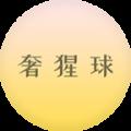 奢猩球app icon图