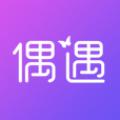 偶遇知恋app icon图