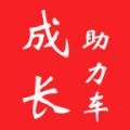 成长助力车app icon图