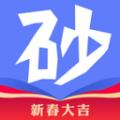 掌上砂石app icon图