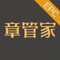 章管家EPC app icon图