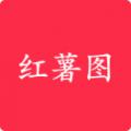 红薯图app icon图