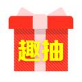 趣抽福利app icon图