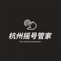 杭州摇号管家app icon图