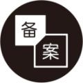 药监局化妆品备案助手app icon图